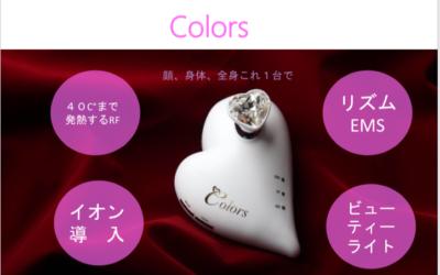 Colors美顔器